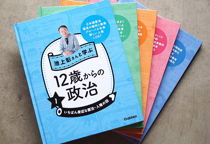 池上彰さんと学ぶ12歳からの政治 ブックデザイン