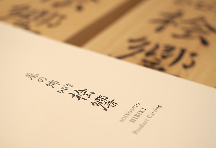 丸川木材株式会社 葵の郷桧響 商品案内パンフレット