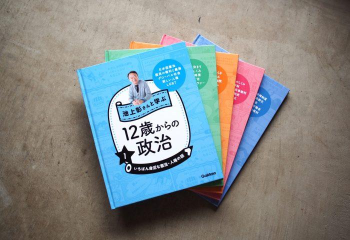 「池上彰さんと学ぶ 12歳からの政治」が出版されました!