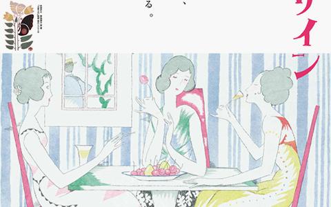乙女デザイン−大正イマジュリィの世界