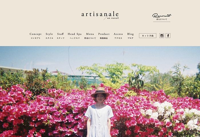 artisanale ロゴマーク・ウェブサイト