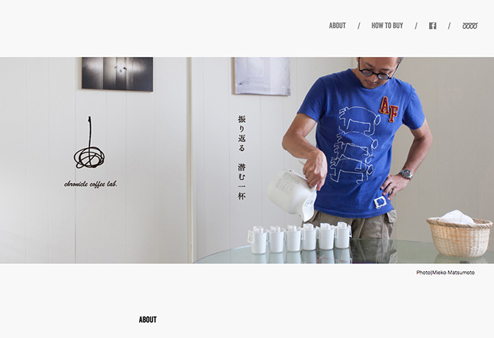 Chronicle coffee lab. ウェブサイト