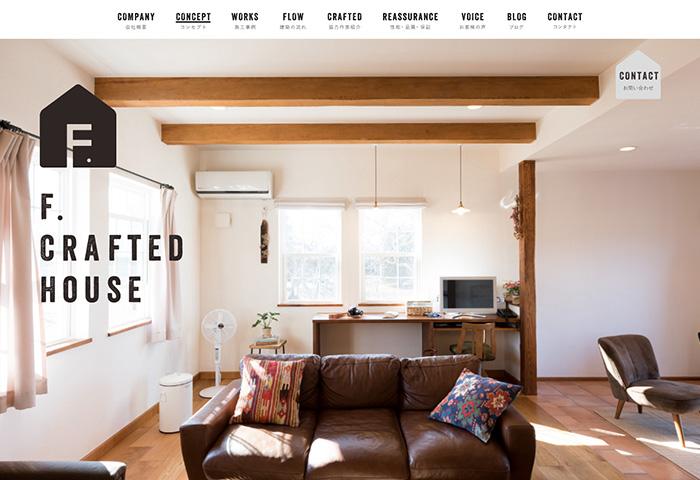 F.CRAFTED HOUSE ウェブサイト