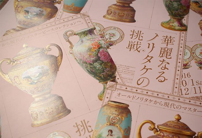 茨城県陶芸美術館 「華麗なるノリタケの挑戦」企画展ツール