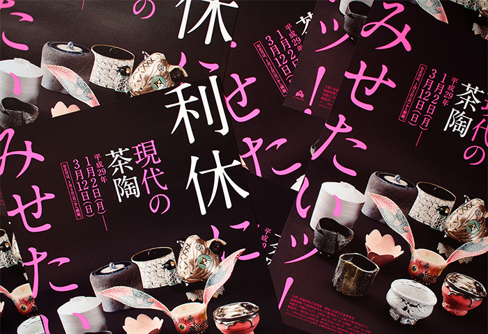 茨城県陶芸美術館 「現代の茶陶」企画展ツール