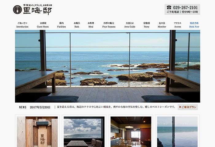 里海邸 ウェブサイト