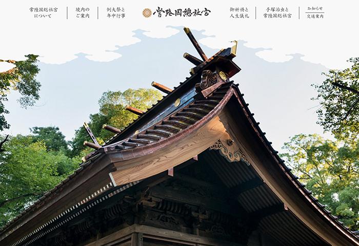 常陸国総社宮 ウェブサイト