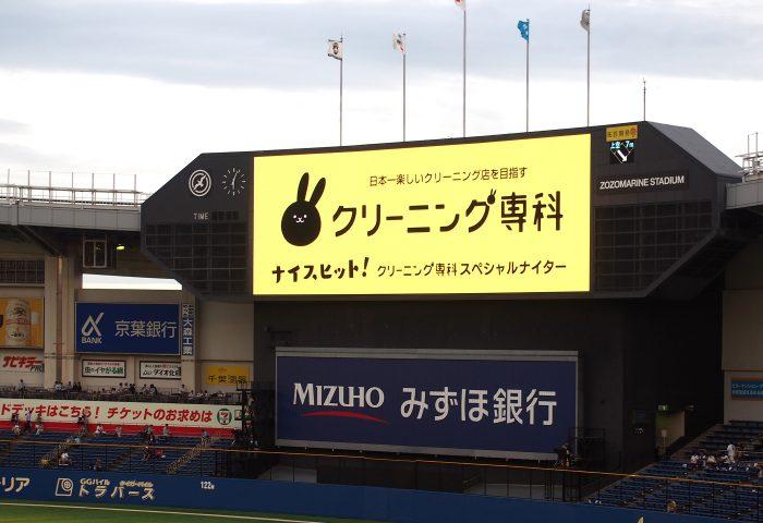 初!プロ野球観戦!