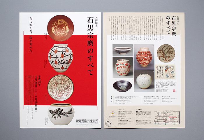 茨城県陶芸美術館「石黒宗麿展」企画展ツール