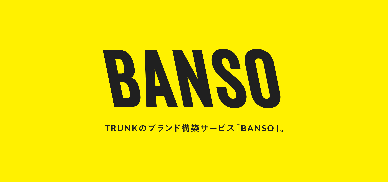 TRUNKのブランド構築サービス「BANSO」