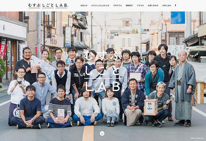 むすぶしごとLAB. ロゴマーク WEB