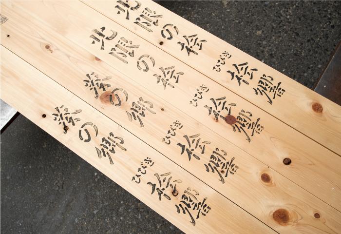 丸川木材株式会社さまブランディング