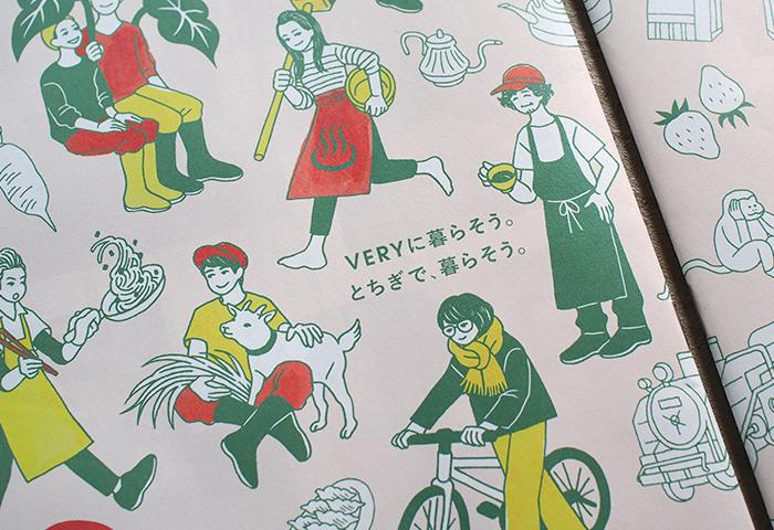 ベリーマッチとちぎ とちぎ LIFE STYLE GUIDE BOOK vol.2