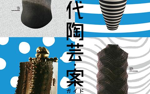現代陶芸・案内(ガイド)洗練・華麗・増殖 — 進化するフォルム と 今週の話