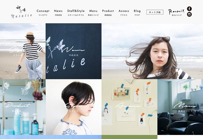 natalie ロゴマーク・ウェブサイト
