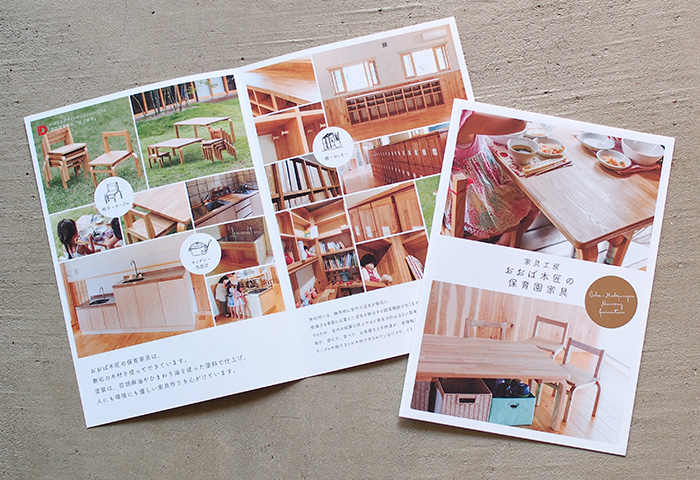 家具工房 おおば木匠 商品案内リーフレット