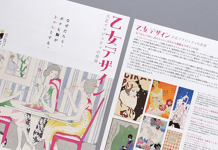 乙女デザイン 大正イマジュリィの世界 企画展ツール