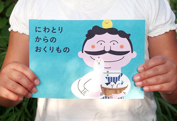 ぼくらのひよこプロジェクト ロゴマーク・web・絵本・動画