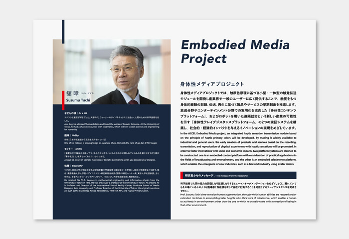 日本科学未来館 研究エリア 研究プロジェクト紹介パネル