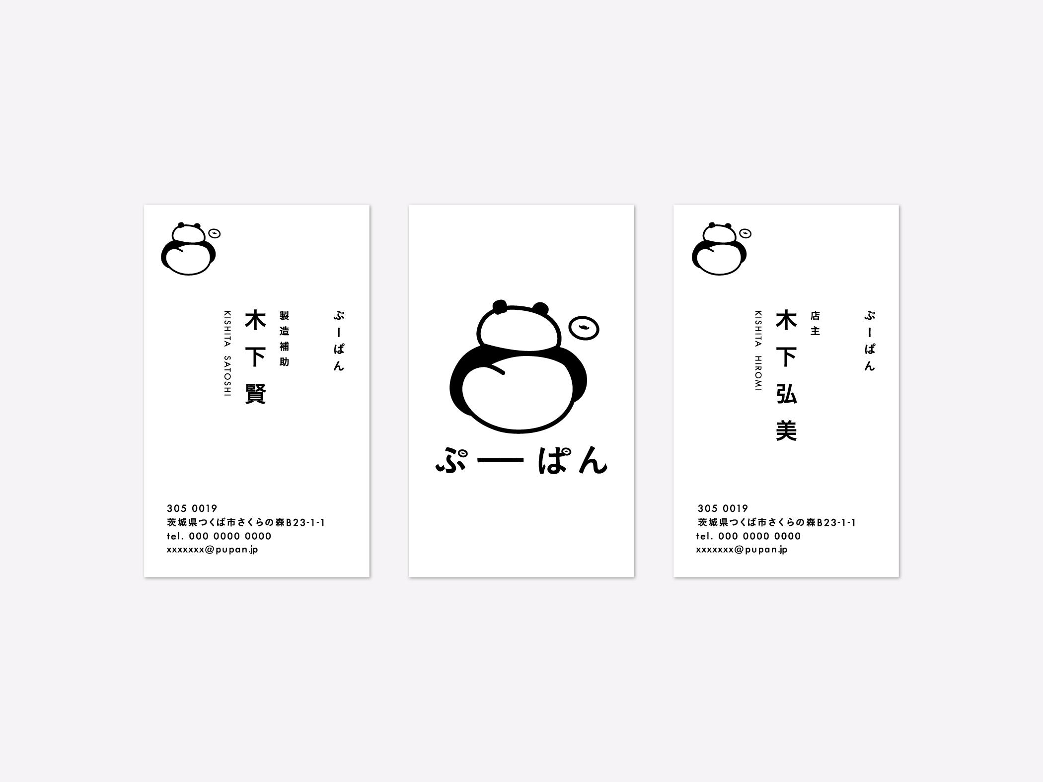 ぷーぱんの名刺