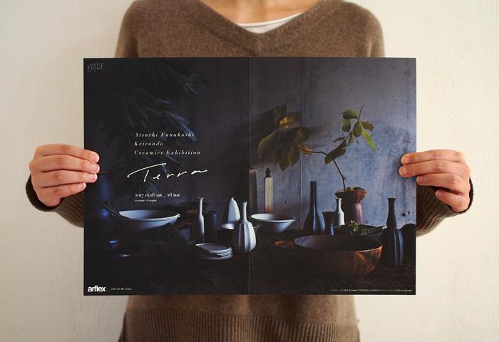 船串篤司・Keicondo  陶展「Terra」
