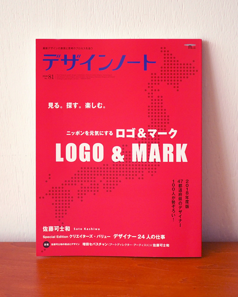 デザインノート 2018 no.81