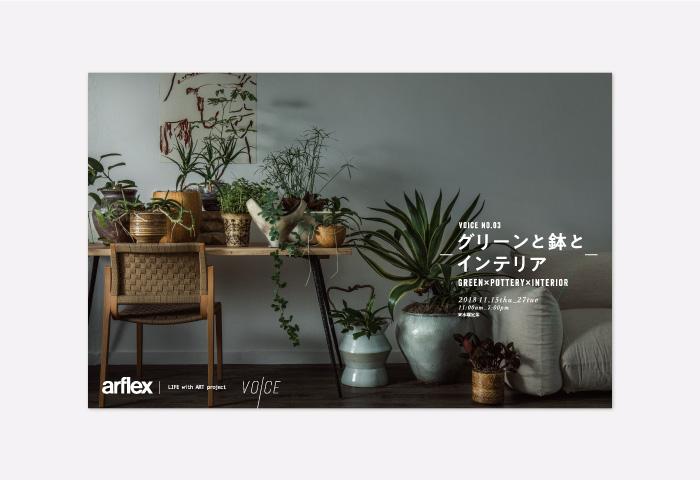 VOICE NO.03 グリーンと鉢とインテリア DM