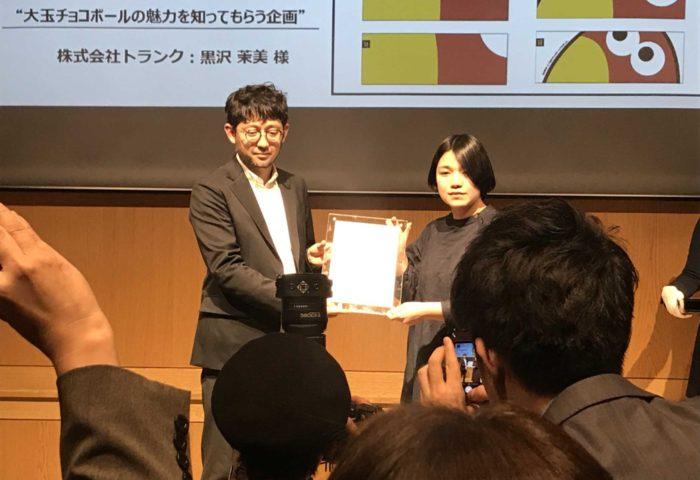 所員 黒沢がMetro Ad Creative Award 2018 grand prixを獲得しました。