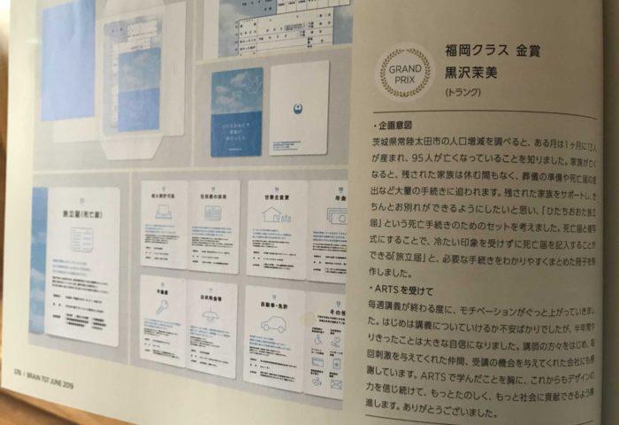 所員 黒沢が、アートディレクター養成講座卒業制作「地元の課題を解決するアートディレクション」にてGRAND PRIXを獲得しました。(3月のMetro Ad Creative Award 2018 でGRAND PRIXに続き2冠!)