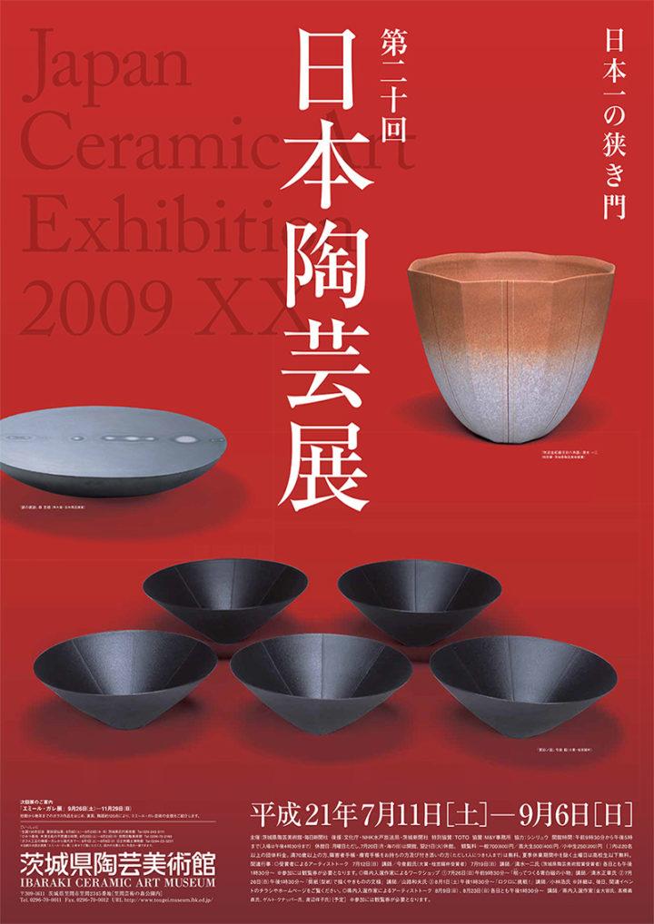 茨城陶芸美術館 | 第二十回日本陶芸展