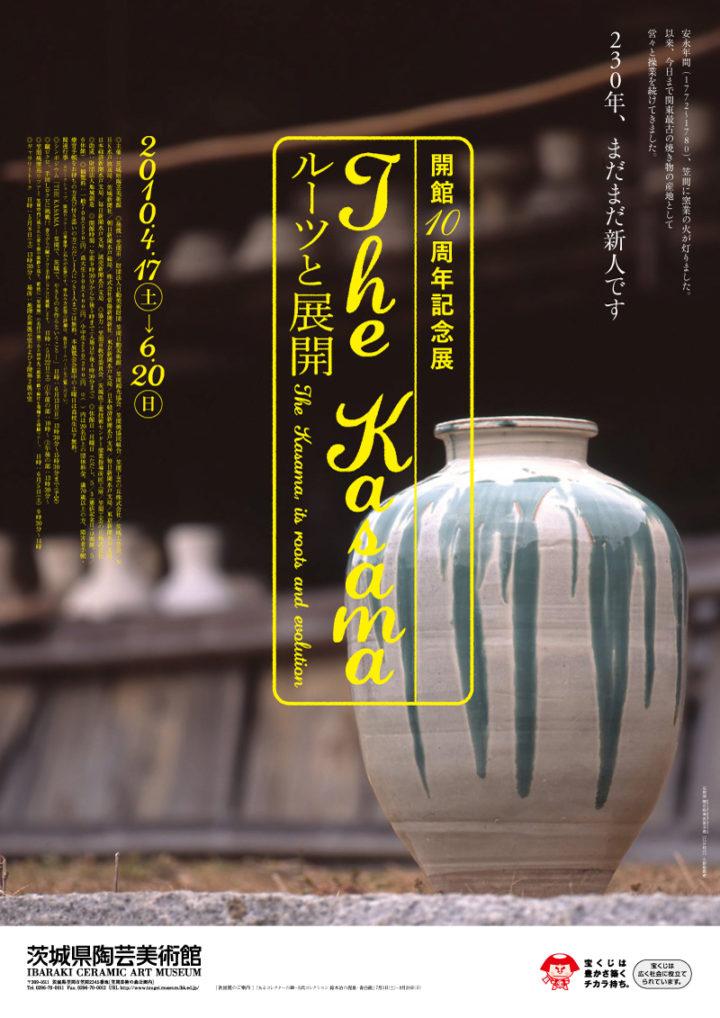 茨城陶芸美術館 | 開館10周年記念展 | The Kasama