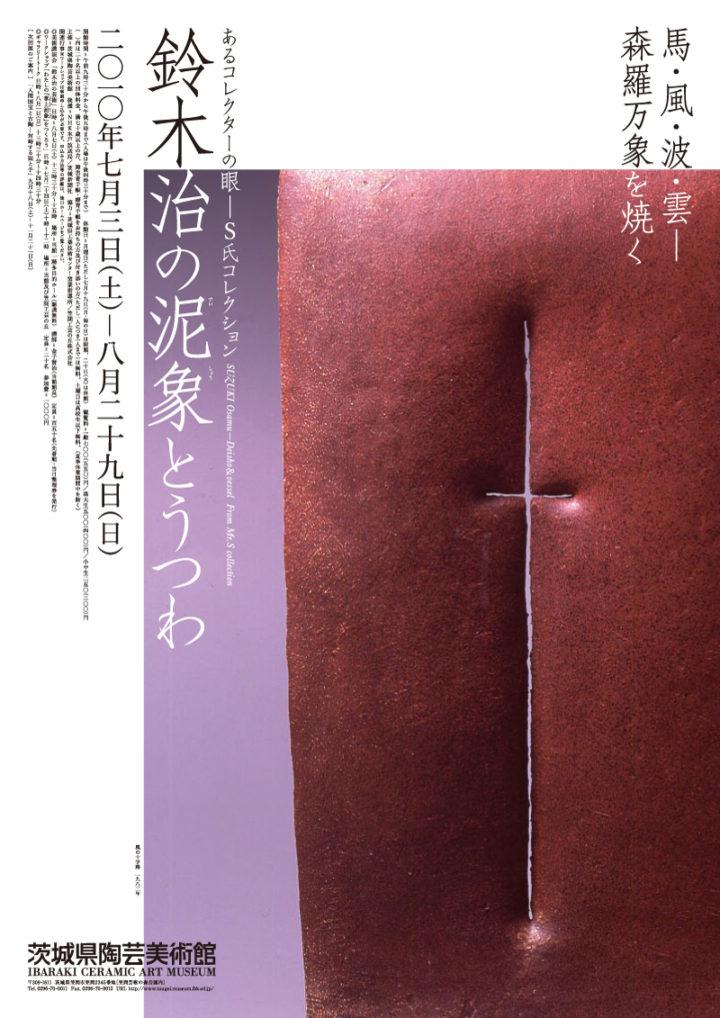 茨城陶芸美術館 | 鈴木治の泥象とうつわ
