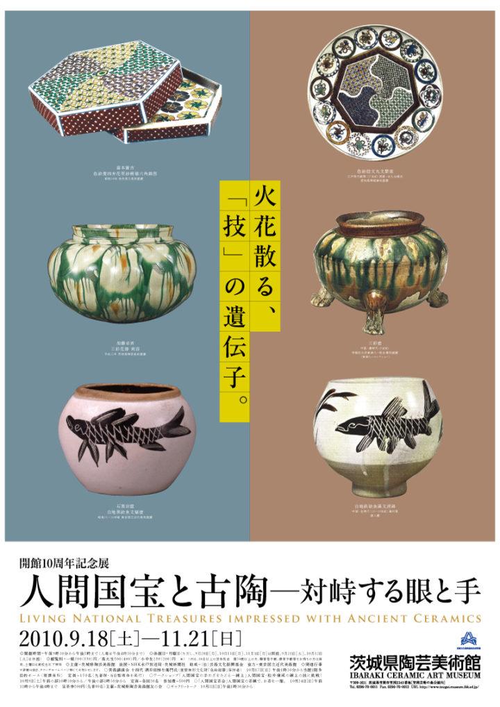 茨城陶芸美術館 | 人間国宝と古陶‐対峙する眼と手