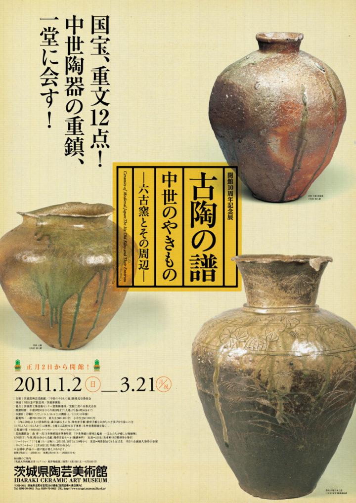 茨城陶芸美術館 | 古陶の譜 中世のやきもの ‐六古窯とその周辺‐