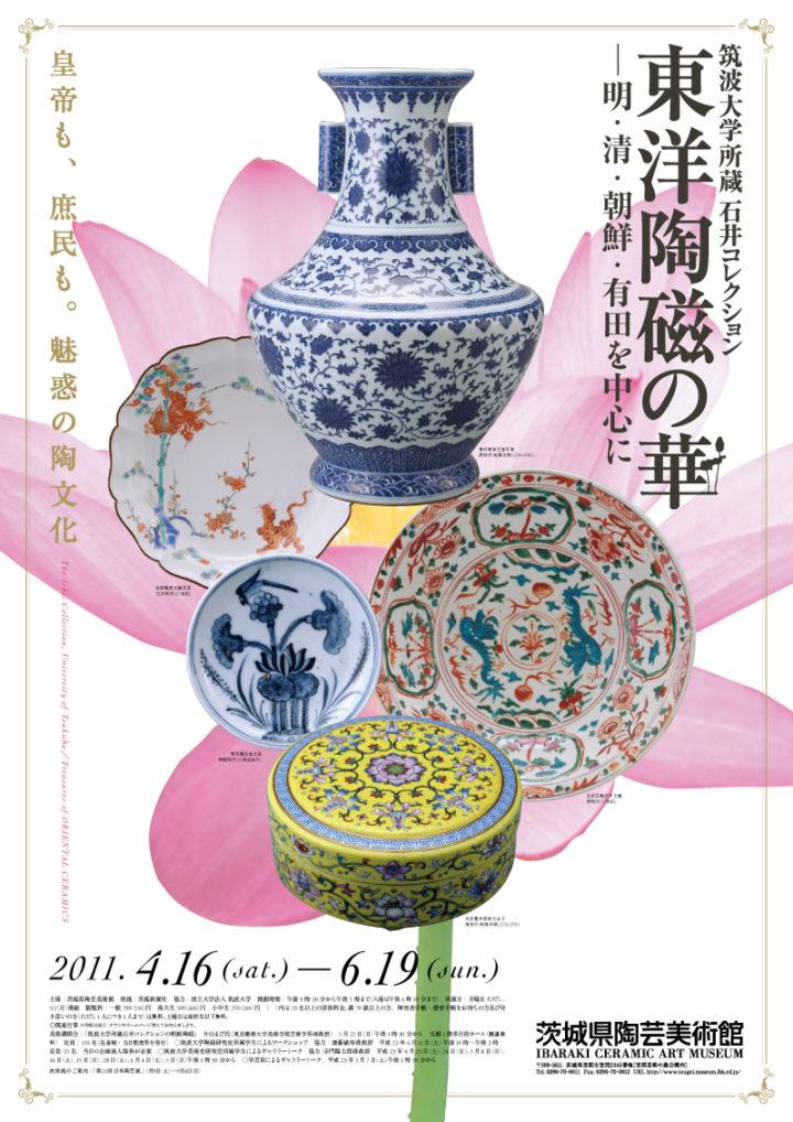 茨城陶芸美術館 | 東洋陶磁の華 -明・清・朝鮮・有田を中心に