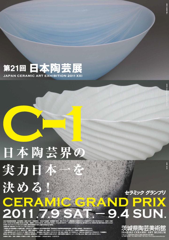茨城陶芸美術館 | 第21回 日本陶芸展 C-1(CERAMIC GRAND PRIX)日本陶芸界の実力日本一を決める!