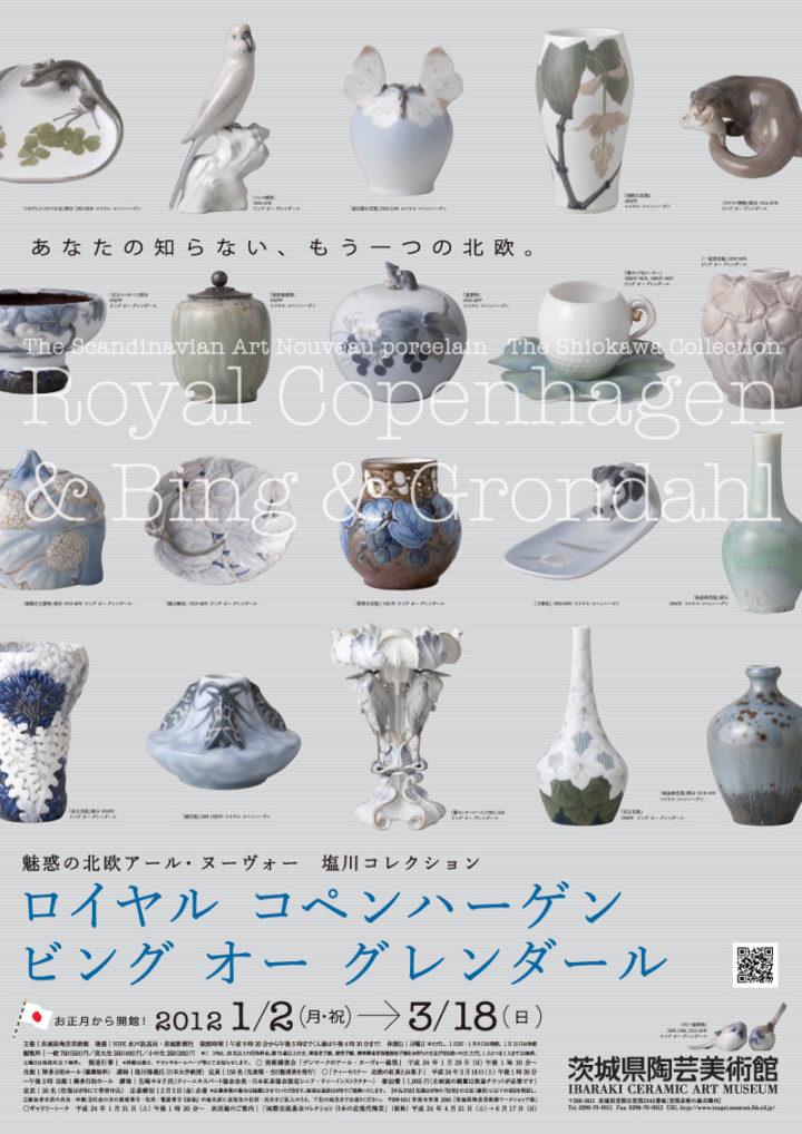 茨城陶芸美術館 | 魅惑の北欧アール・ヌーヴォー 塩川コレクション  ロイヤル コペンハーゲン ビング オー グレンダール