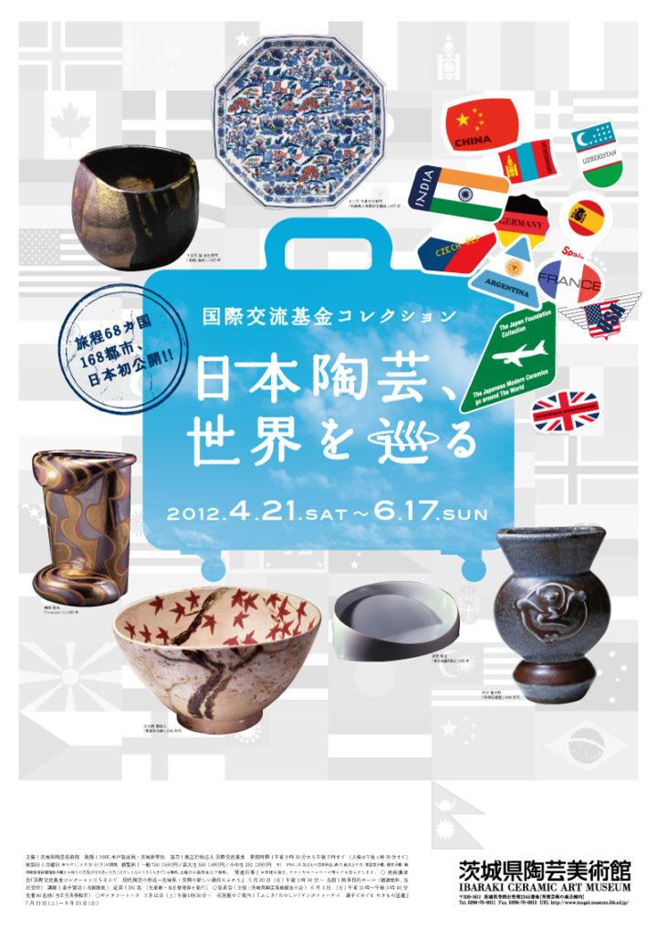 茨城陶芸美術館 | 国際交流基金コレクション 日本陶芸、世界を巡る