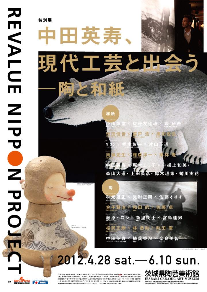 茨城陶芸美術館 | 特別展「REVALUE NIPPON PROJECT 中田英寿、現代工芸と出会う‐陶と和紙」