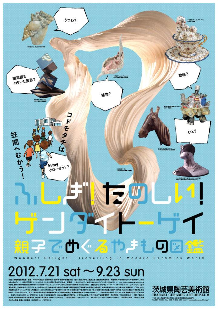 茨城陶芸美術館 | ふしぎ!たのしい!ゲンダイトーゲイ‐親子でめぐる やきもの図鑑