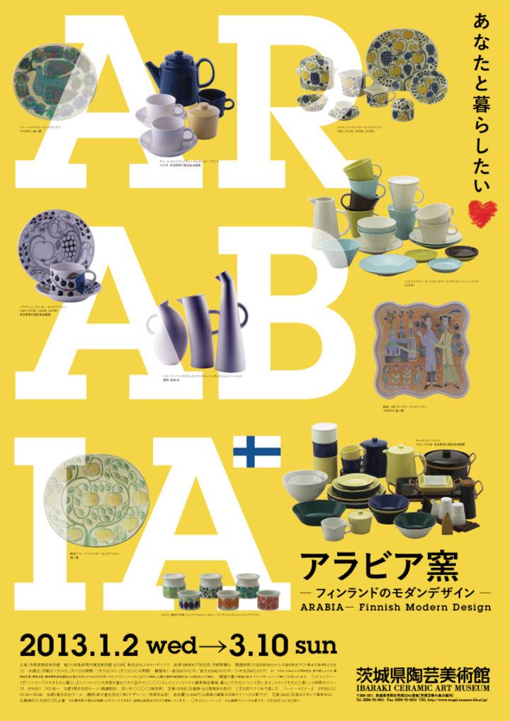 茨城陶芸美術館 | アラビア窯‐フィンランドのモダンデザイン‐