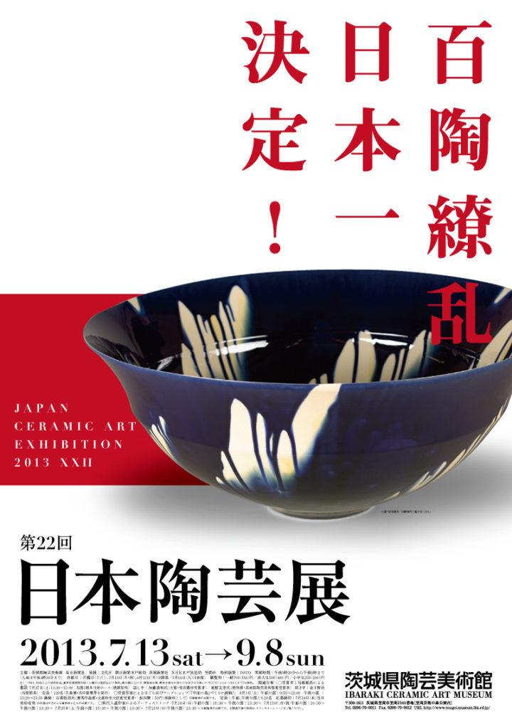 茨城陶芸美術館 | 第22回 日本陶芸展