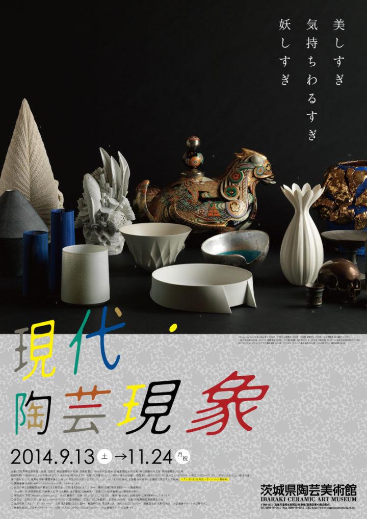 茨城陶芸美術館 | 現代・陶芸現象