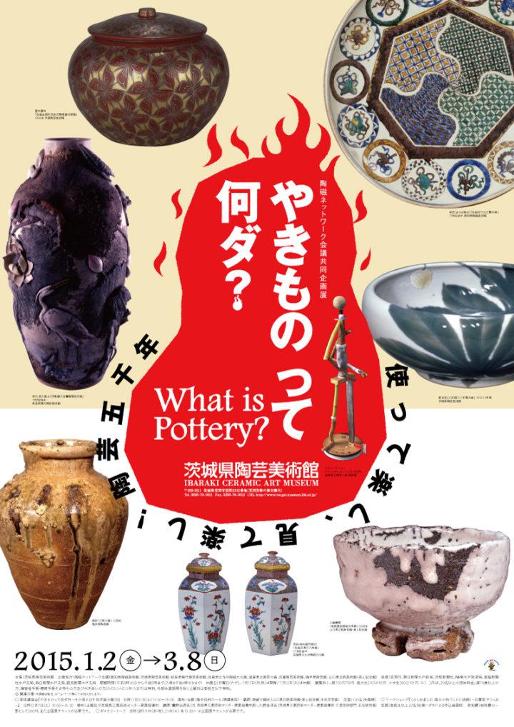 茨城陶芸美術館 | 陶磁ネットワーク会議共同企画展 やきものって何ダ?