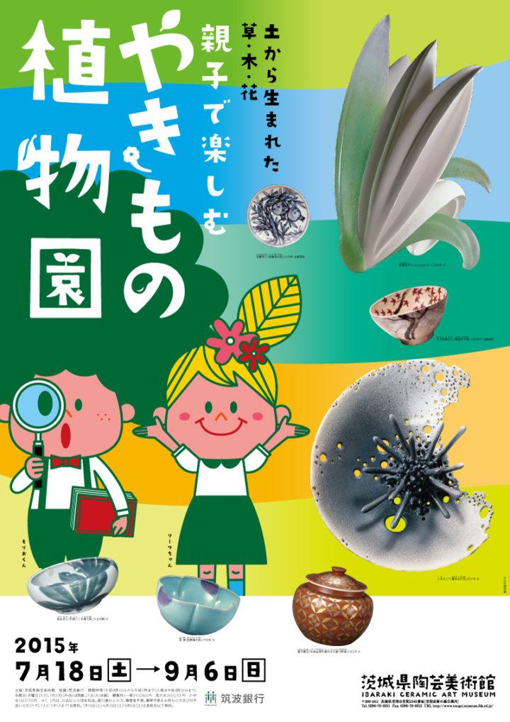 茨城陶芸美術館 |  親子で楽しむ「やきもの植物園」土から生まれた草・木・花