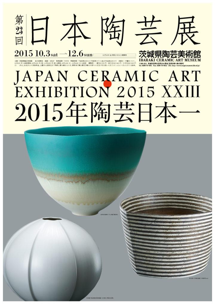 茨城陶芸美術館 | 第23回日本陶芸展