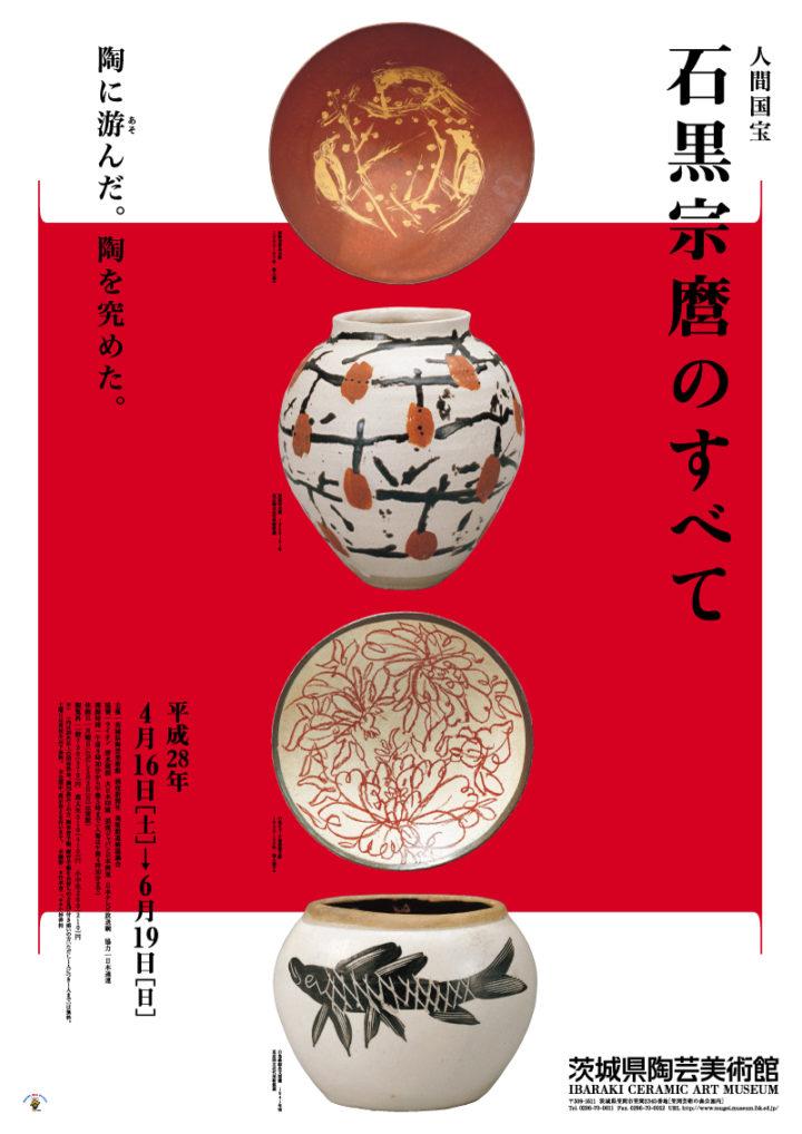 茨城陶芸美術館 | 人間国宝 石黒宗麿のすべて
