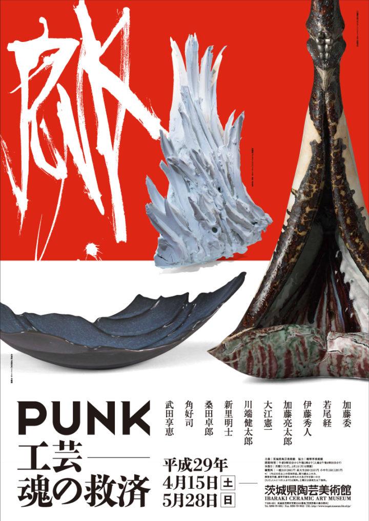 茨城陶芸美術館 | 特別展・PUNK 工芸-魂の救済
