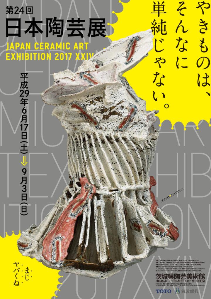 茨城陶芸美術館 | 企画展「第24回日本陶芸展」