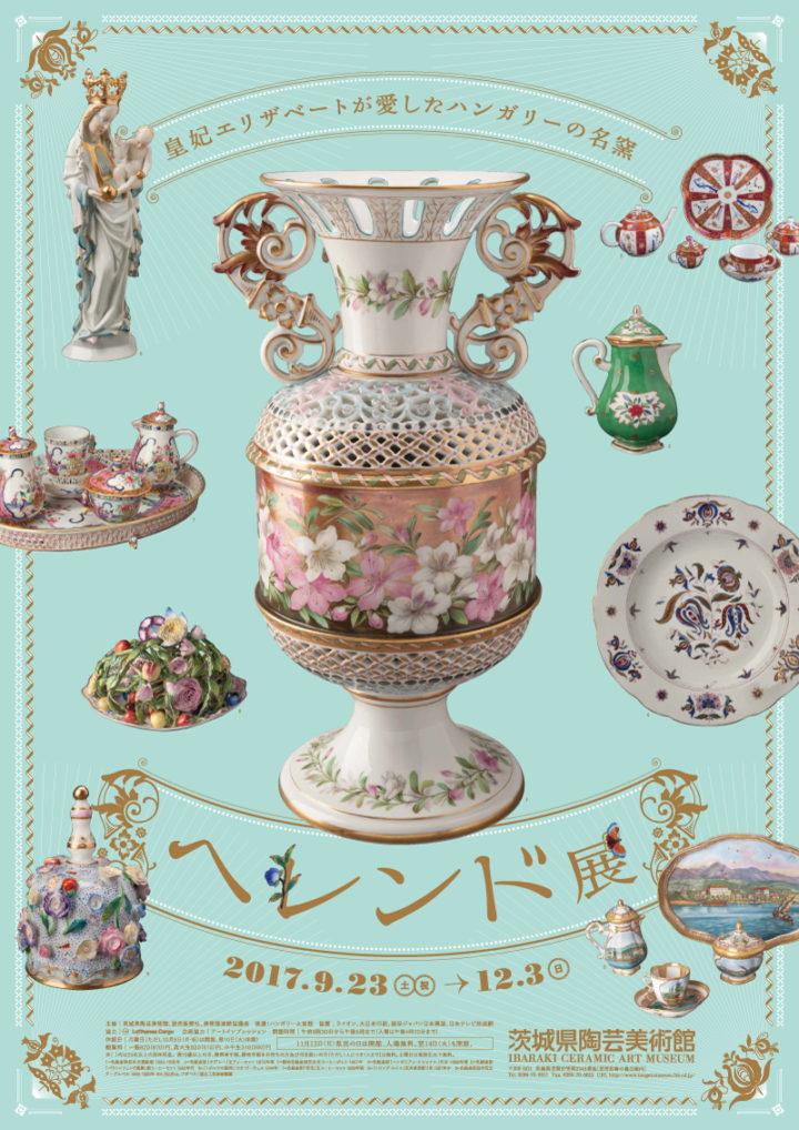 茨城陶芸美術館 | ヘレンド展 -皇妃エリザベートが愛したハンガリーの名窯-
